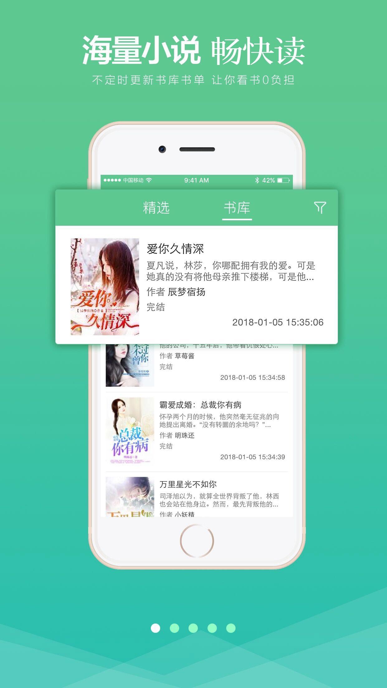 小说520 Screenshot