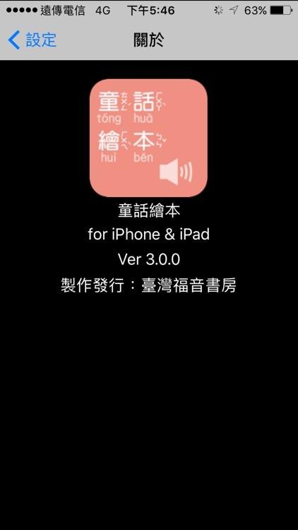 童话绘本(有声APP ) screenshot-3