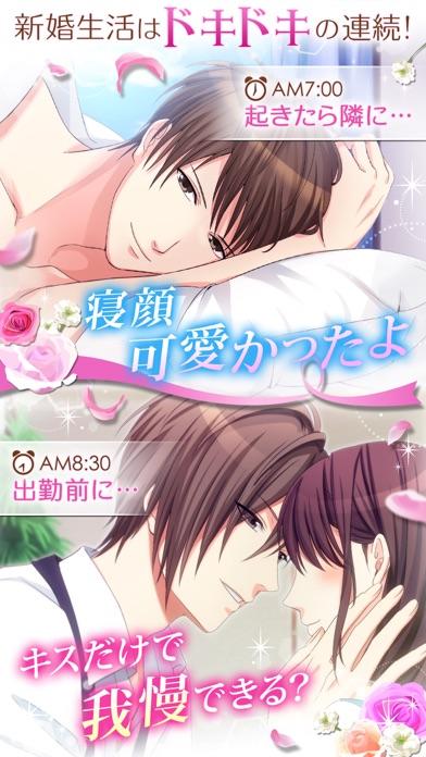 誓いのキスは突然に Love Ringスクリーンショット2
