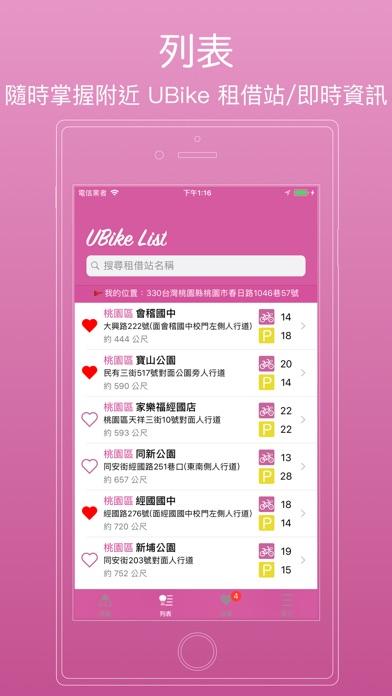 桃園市UBike+ screenshot 2