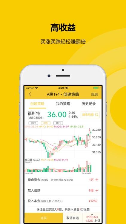 股票宝-炒股、放大资金赚钱软件 screenshot-4