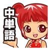 クイック ! 中国語