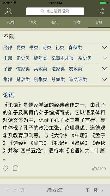 古诗文网 screenshot-4