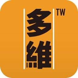 多維TW—多維視野的臺灣故事