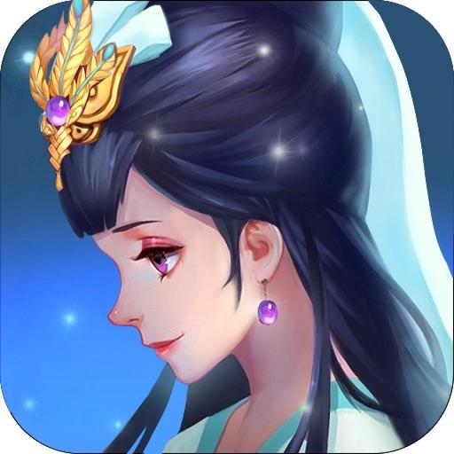 蜀山修仙传-热门策略仙侠游戏 iOS App