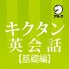 キクタン英会話<基礎編>【添削+発音練習機能つき】(アルク) - iPadアプリ
