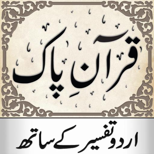 Quran Pak Urdu — قرآن پاک
