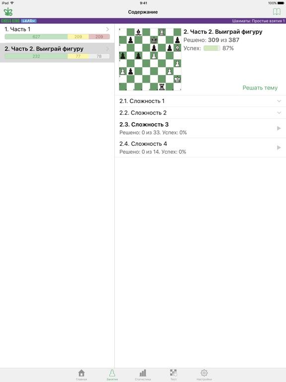 Скачать Шахматы: Простые взятия 1