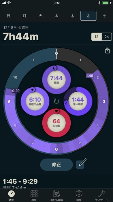 AutoSleep Watchを使って睡眠を自動で追跡しますのスクリーンショット2
