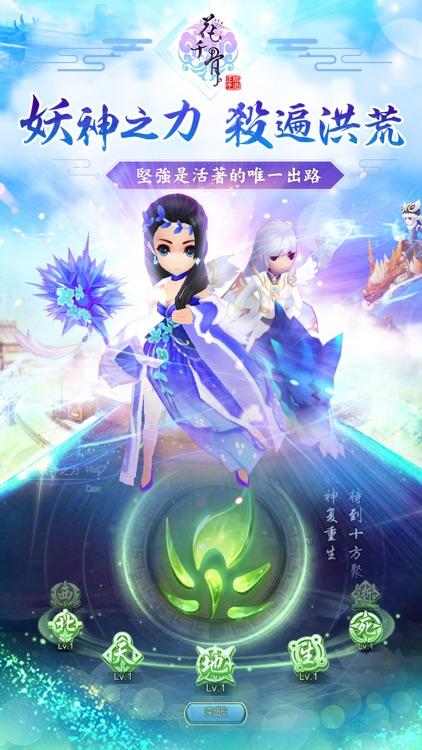 花千骨-最受女性歡迎社交手遊 screenshot-4