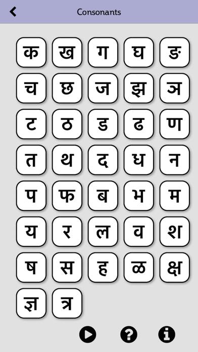Letter2Sound (Marathi) screenshot three