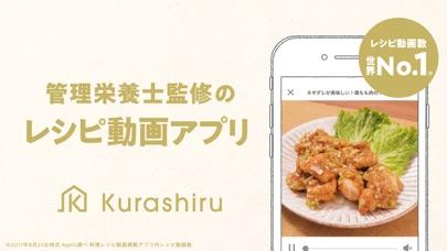 料理はクラシル - 料理のレシピや献立が動画でわかるアプリ ScreenShot0