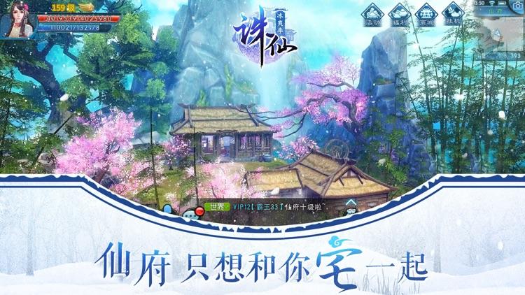 诛仙手游-冰爽季 screenshot-0