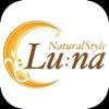 Natural Style Lu:na 公式アプリ