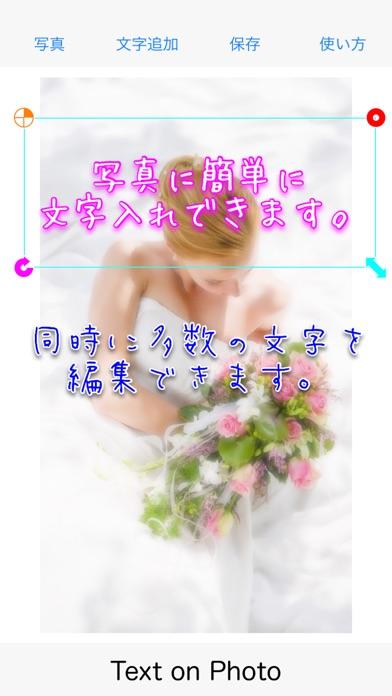 写真に文字入れ : Text on Photo紹介画像1
