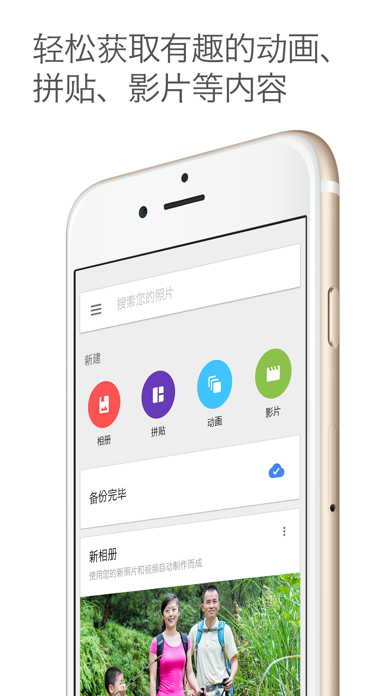 Screenshot for Google 相册 - 照片和视频存储空间 in China App Store