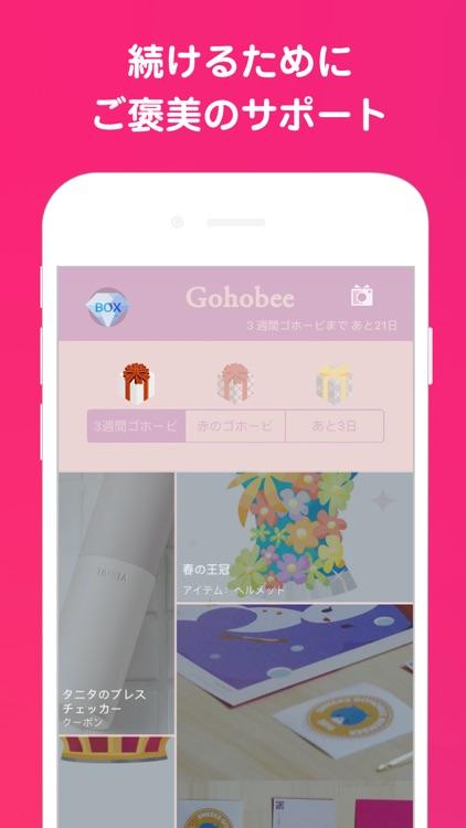 Gohobee 女子の腹筋アプリ|マジめ運動ダイエット screenshot-3