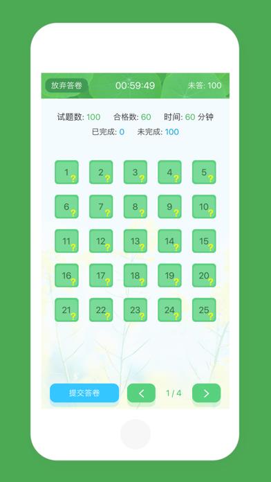 考试通——执业医师资格 screenshot 4