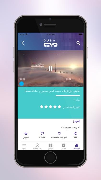 Dubai TV screenshot-4