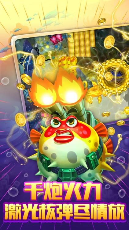 啪啪捕鱼电玩城-万人街机电玩捕鱼游戏 screenshot-4