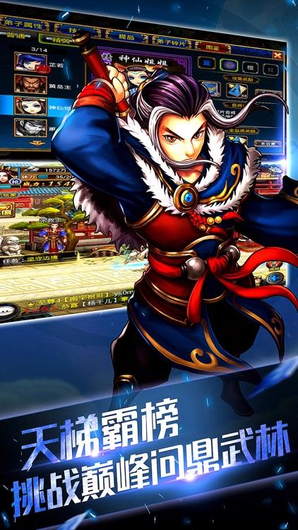 少年江湖杀-武侠动作手游 screenshot-3