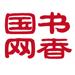 158.书香国网