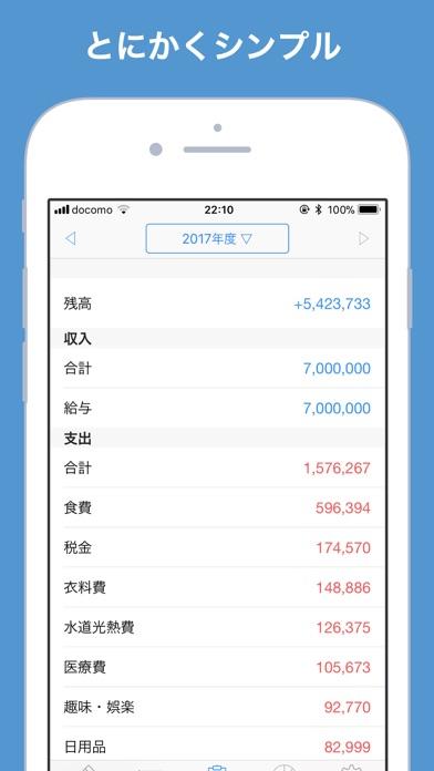 家計簿 Zeny 簡単で軽い家計簿アプリスクリーンショット4