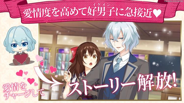 めいこい 明治東亰恋伽~ハヰカラデヱト~ screenshot-4