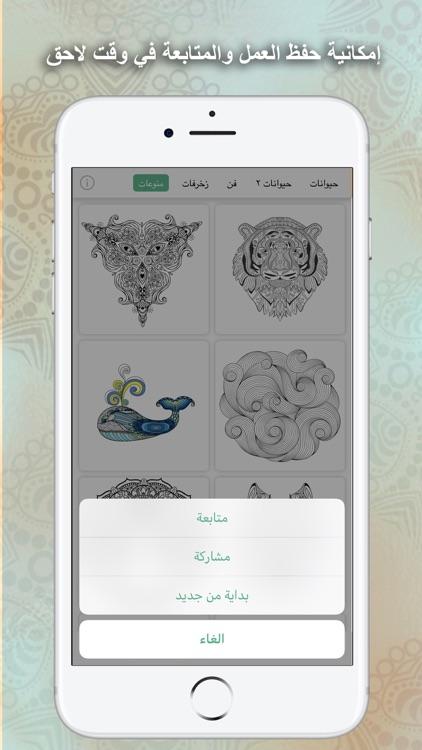 برنامج تلوين الصور ل الكبار screenshot-3