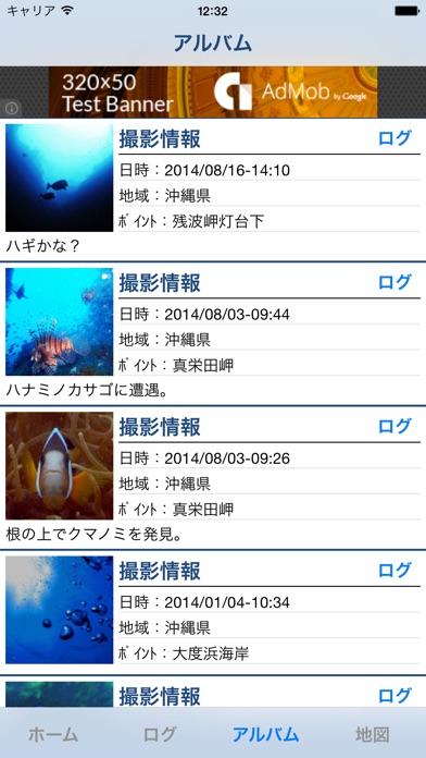 ダイビングログ - スキューバダイビングログブックのスクリーンショット4