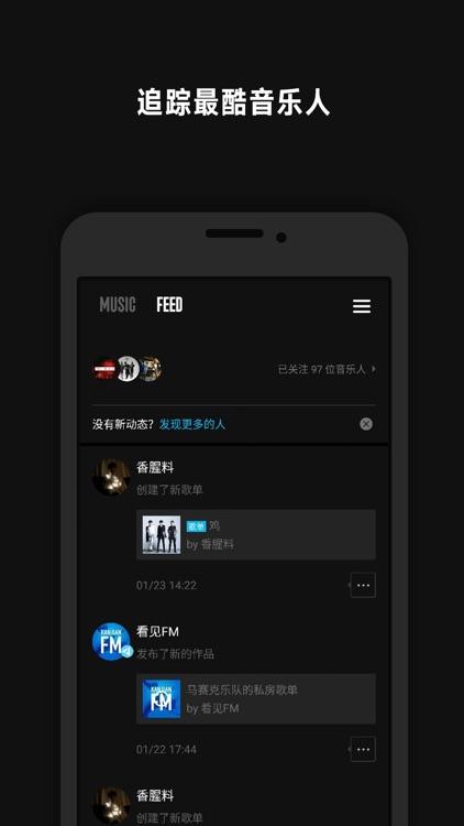 看见音乐 screenshot-3