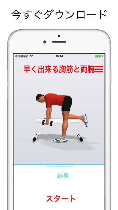早く出来る胸筋と両腕 -上半身筋肉運動のおすすめ画像5