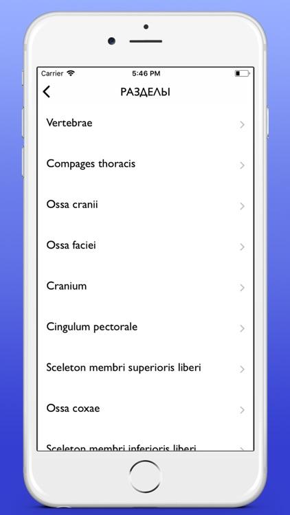 iOsteology screenshot-0