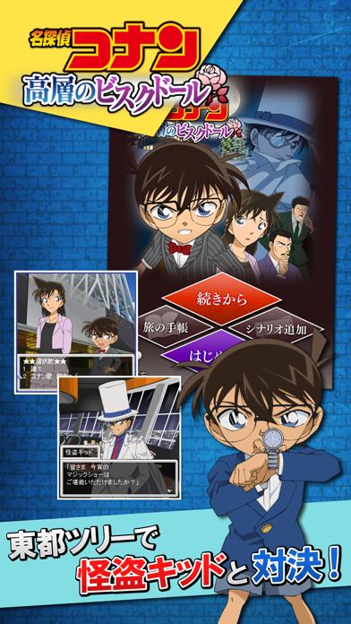 名探偵コナン推理ゲーム〜謎解きシミュレーションゲーム〜のおすすめ画像3