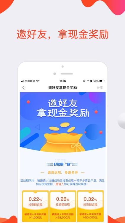QMMoney理财-投资赚钱的金融理财工具平台 screenshot-4