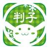 はんこメーカー - iPhoneアプリ