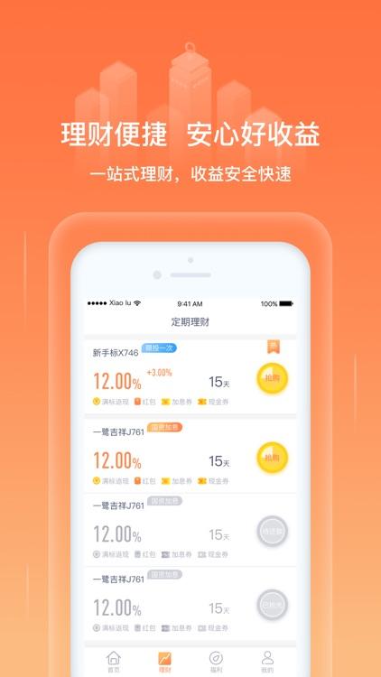 e鹭理财-国资控股理财平台 screenshot-3