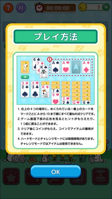 スヌーピーソリティア screenshot1