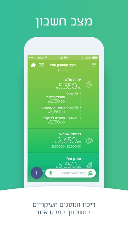 בנק מרכנתיל - Mercantile Bank screenshot-3