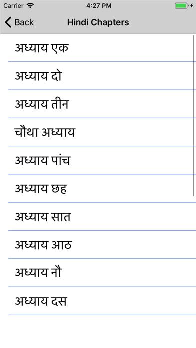 iti Shrimad Bhagavad GitaScreenshot of 3