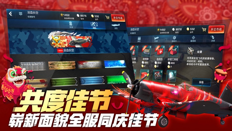 浴血长空 screenshot-5