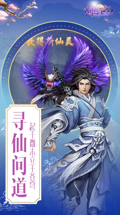 剑道飞仙 screenshot-1