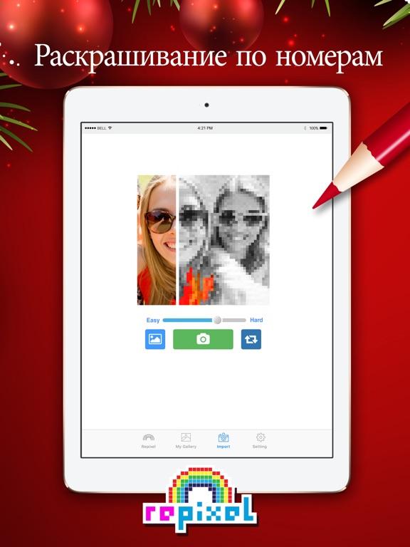 Repixel - Раскрашивание для iPad