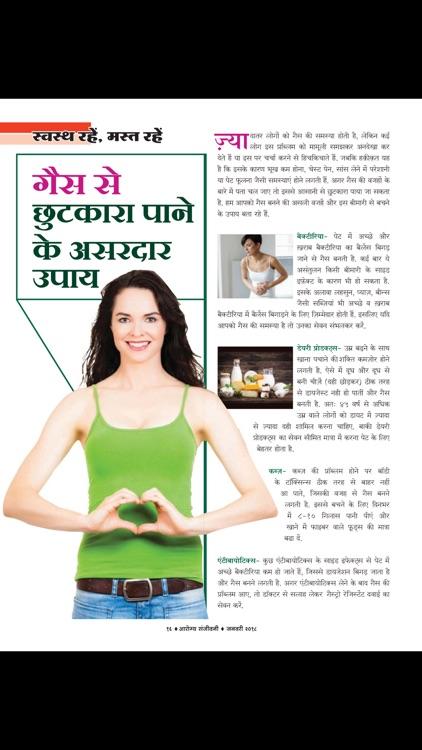 Arogya Sanjeevani Magazine screenshot-3