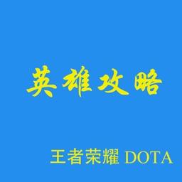 英雄攻略-for dota 王者荣耀
