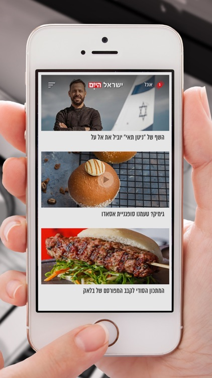 Israel Hayom - ישראל היום screenshot-1