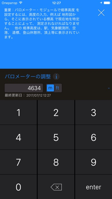 高度計+ screenshot1