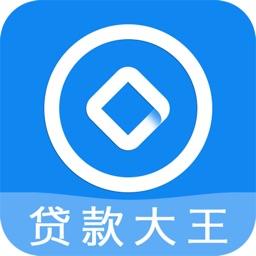 贷款大王-极速小额贷款借钱软件