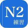 JLPT Practice N2 - iPhoneアプリ