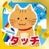 はじめてのタッチ! - iPhoneアプリ